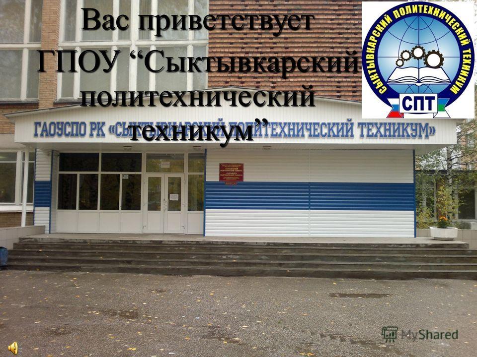 Вас приветствует ГПОУ Сыктывкарский политехнический техникум