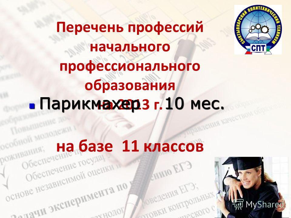 Перечень профессий начального профессионального образования на 2013 г. на базе 11 классов Парикмахер 10 мес.