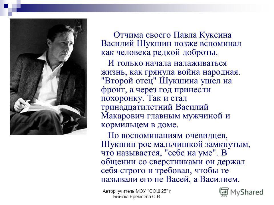Автор -учитель МОУ