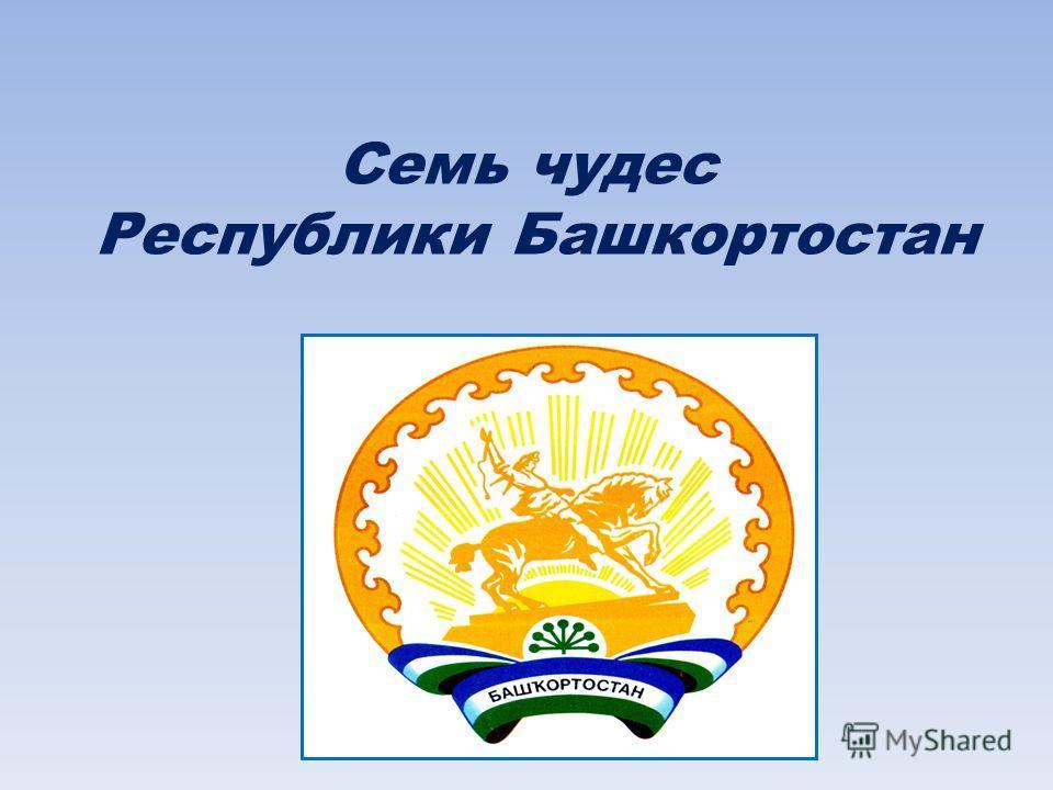 Семь чудес Республики Башкортостан