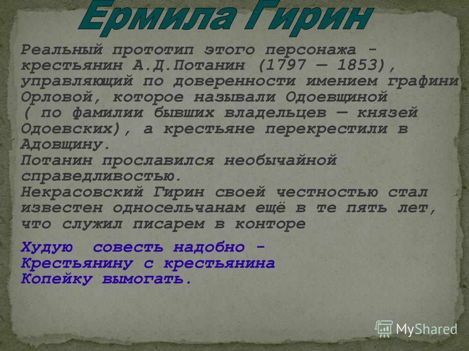 Реальный прототип этого персонажа - крестьянин А.Д.Потанин (1797 1853), управляющий по доверенности имением графини Орловой, которое называли Одоевщиной ( по фамилии бывших владельцев князей Одоевских), а крестьяне перекрестили в Адовщину. Потанин пр