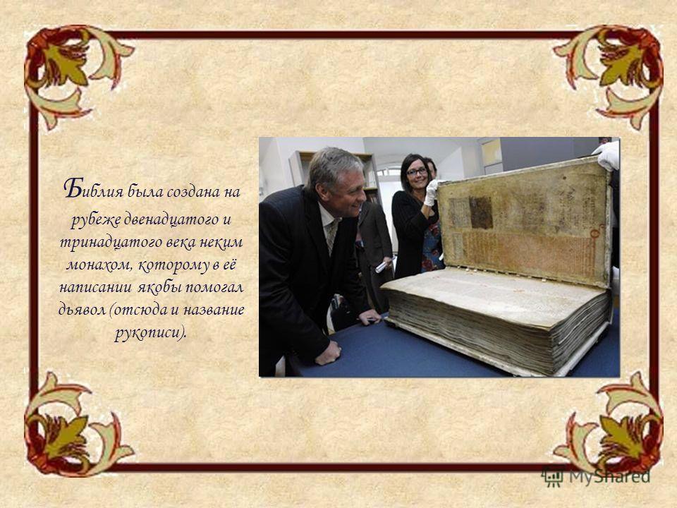 Б иблия была создана на рубеже двенадцатого и тринадцатого века неким монахом, которому в её написании якобы помогал дьявол (отсюда и название рукописи).