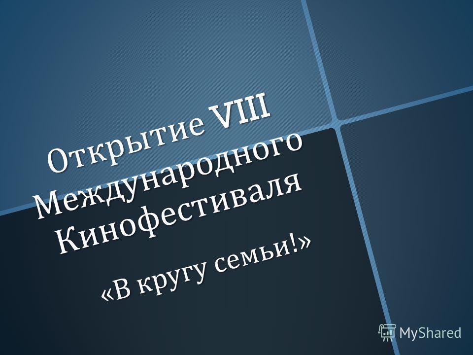 Открытие VIII Международного Кинофестиваля « В кругу семьи !»