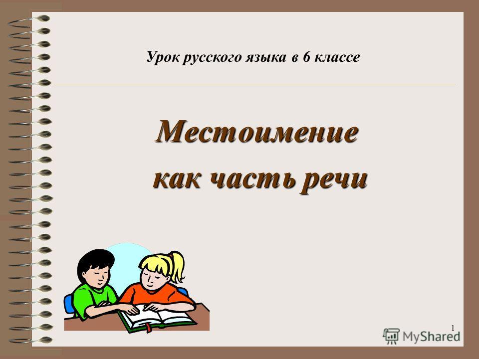 1 Местоимение как часть речи как часть речи Урок русского языка в 6 классе
