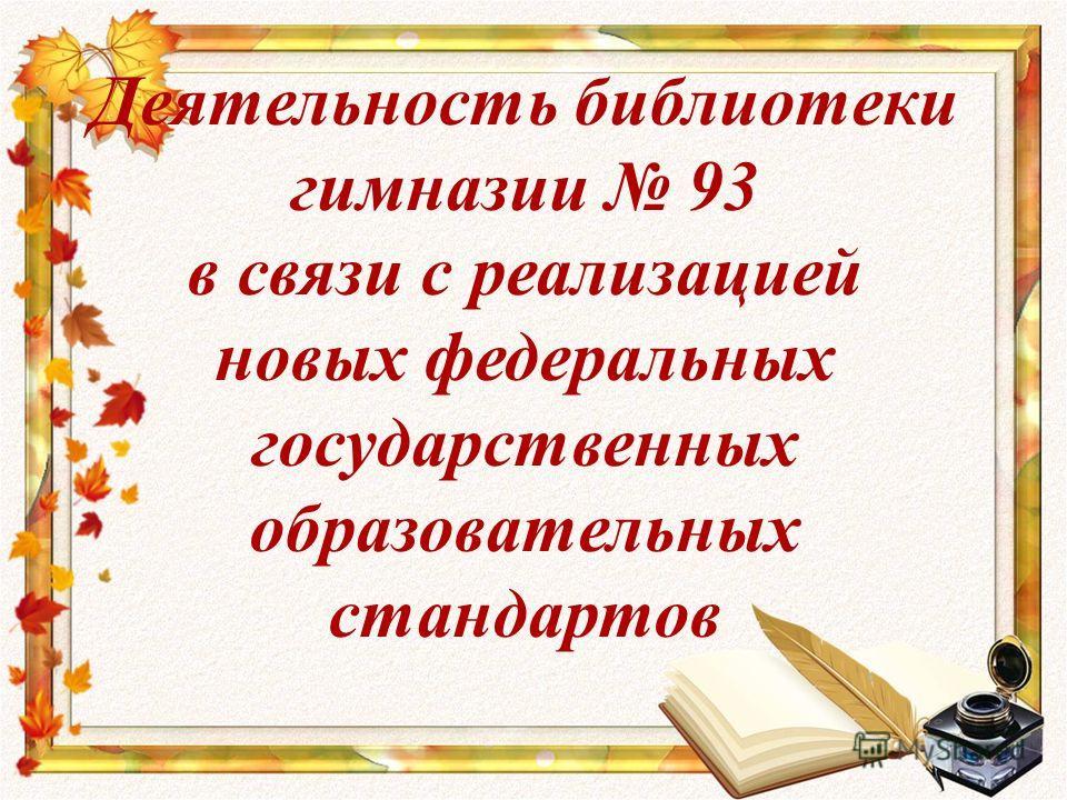 Деятельность библиотеки гимназии 93 в связи с реализацией новых федеральных государственных образовательных стандартов