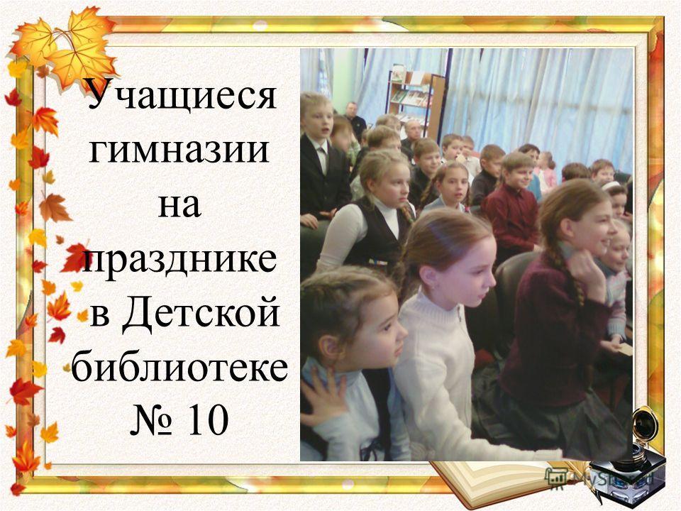 Учащиеся гимназии на празднике в Детской библиотеке 10