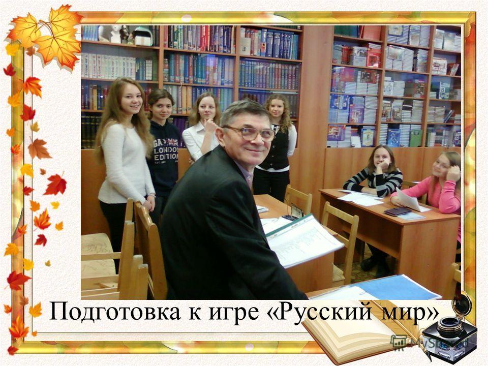 Подготовка к игре «Русский мир»