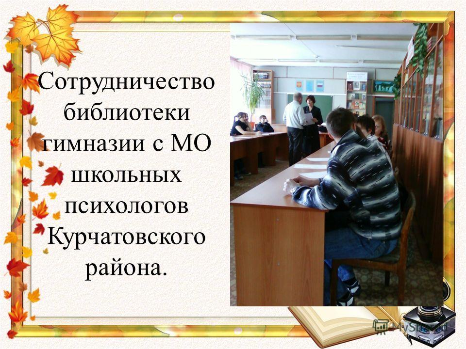 Сотрудничество библиотеки гимназии с МО школьных психологов Курчатовского района.