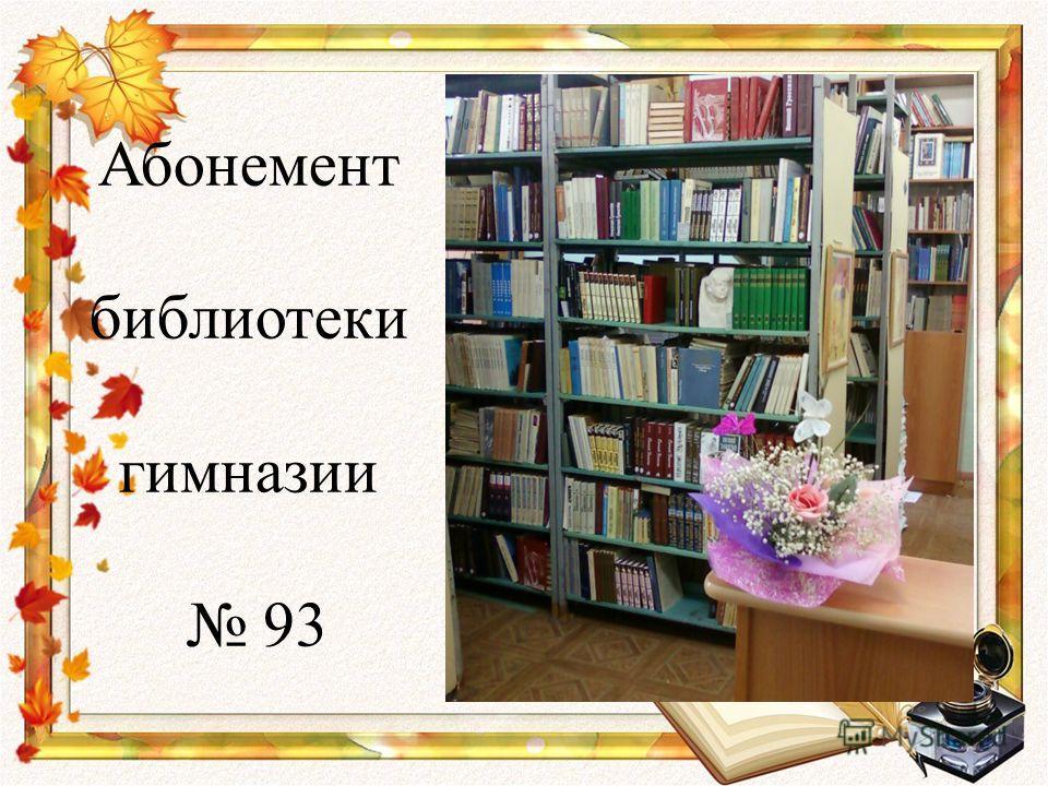 Абонемент библиотеки гимназии 93