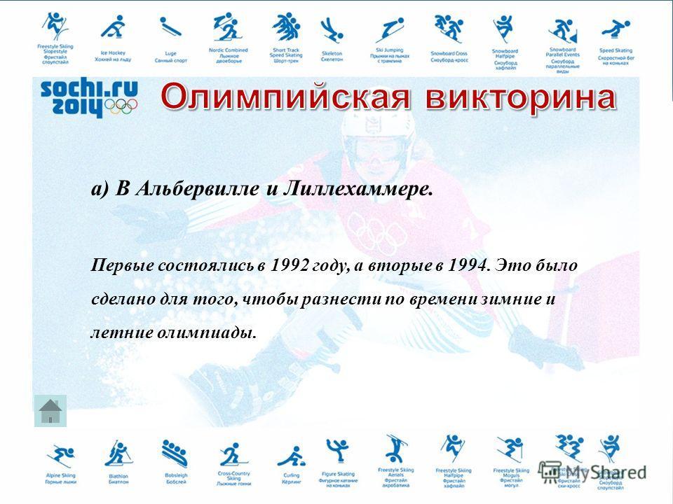 б) Спортивная гимнастика. Эйсер победил в лазании по канату, опорном прыжке и упражнениях на брусьях, а также завоевал две серебряных (первенство на семи снарядах и упражнения на коне) и одну бронзовую (упражнения на перекладине) медали.