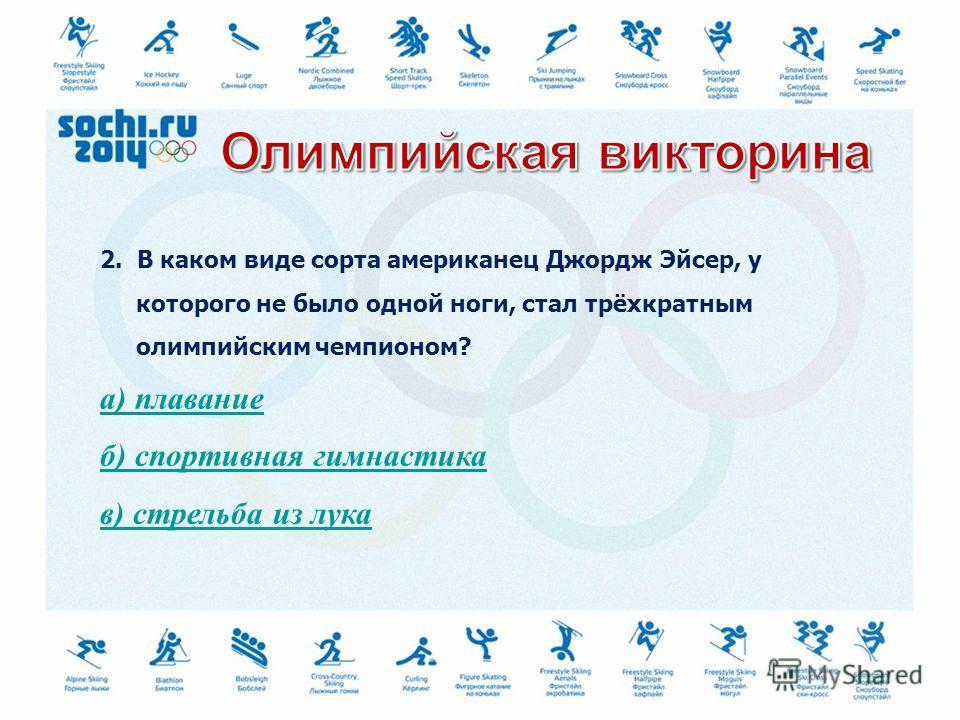 1. Где прошли первые Европейские Юношеские Олимпийские дни? а) Москва б) Брюссель в) Аоста