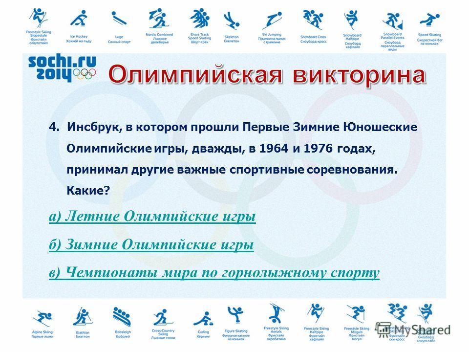 3. Между какими Зимними Олимпийскими играми был промежуток не 4, а только 2 года? а) в Альбервилле и в Лиллехаммере б) в Сараево и в Калгари в) в Нагано и в Солт-Лейк-Сити