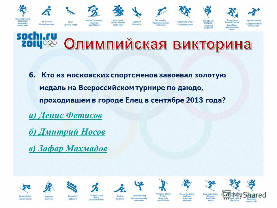 Спортсмены Москвы - 2013