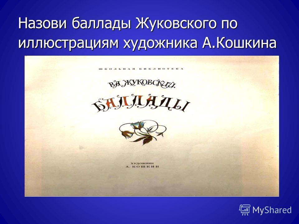 Назови баллады Жуковского по иллюстрациям художника А.Кошкина