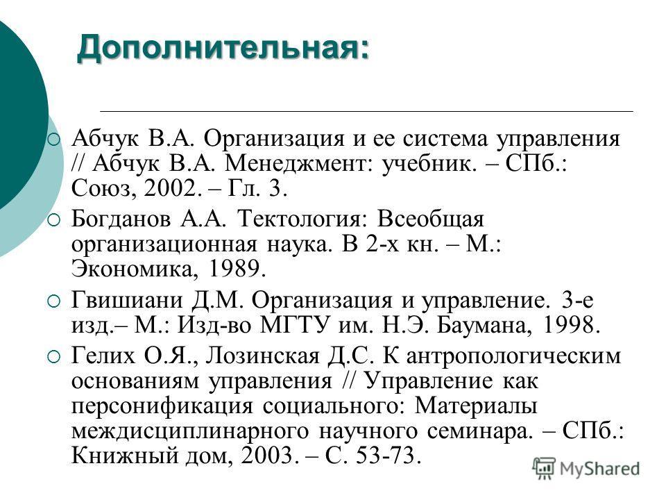 Учебник Исследование Систем Управления 2008 Года