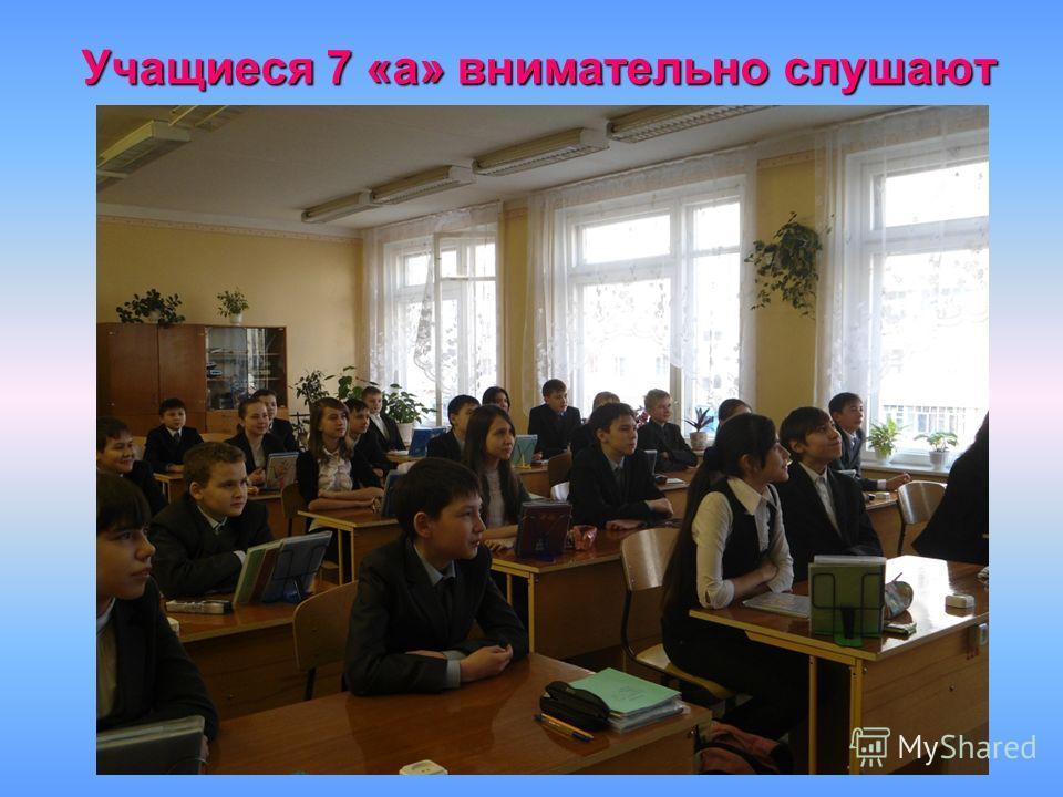 Учащиеся 7 «а» внимательно слушают