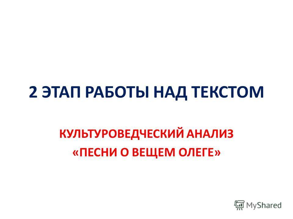2 ЭТАП РАБОТЫ НАД ТЕКСТОМ КУЛЬТУРОВЕДЧЕСКИЙ АНАЛИЗ «ПЕСНИ О ВЕЩЕМ ОЛЕГЕ»