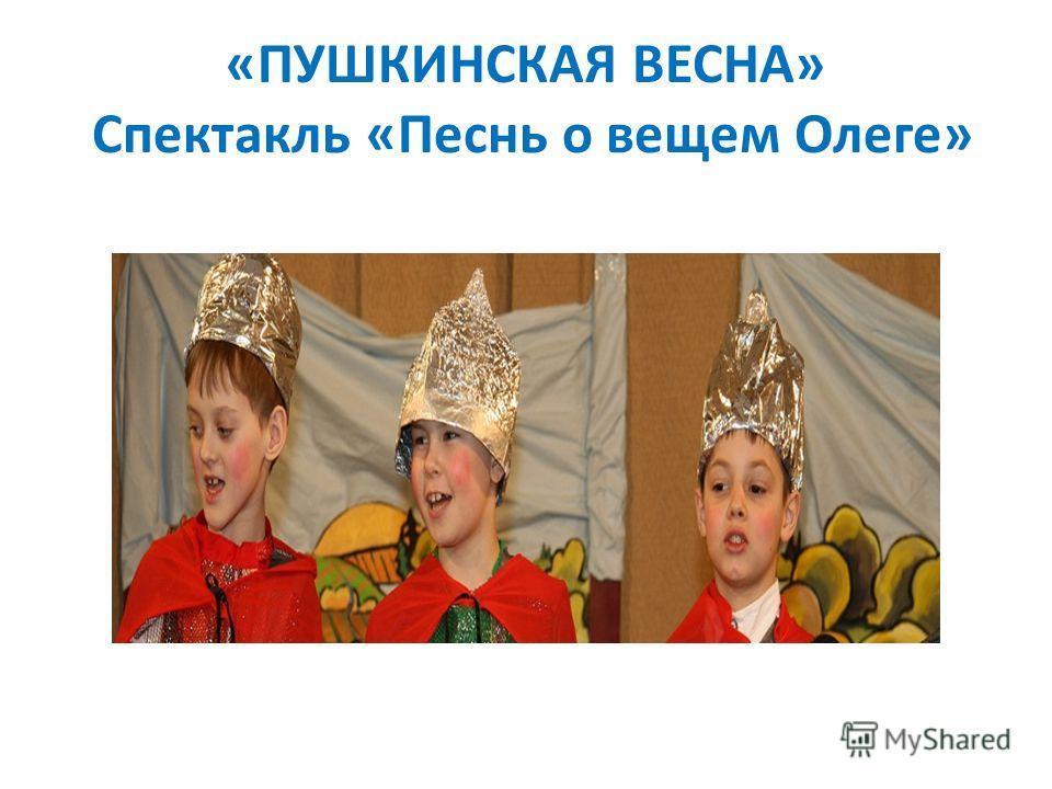 «ПУШКИНСКАЯ ВЕСНА» Спектакль «Песнь о вещем Олеге»