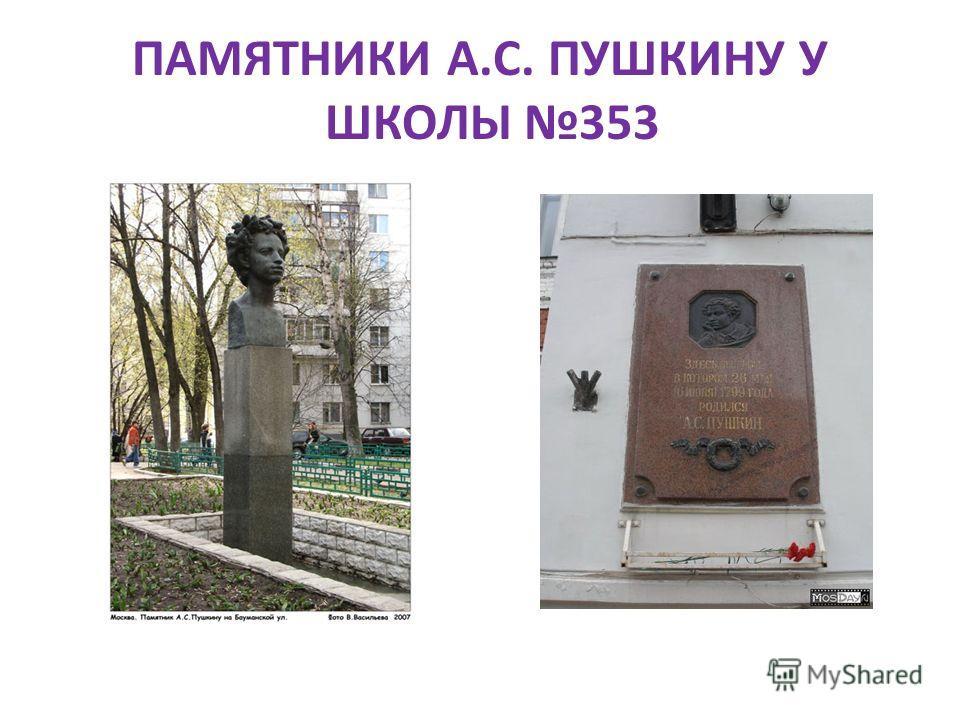 ПАМЯТНИКИ А.С. ПУШКИНУ У ШКОЛЫ 353