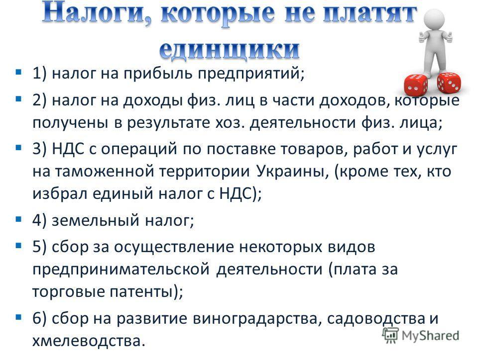 1) налог на прибыль предприятий; 2) налог на доходы физ. лиц в части доходов, которые получены в результате хоз. деятельности физ. лица; 3) НДС с операций по поставке товаров, работ и услуг на таможенной территории Украины, (кроме тех, кто избрал еди