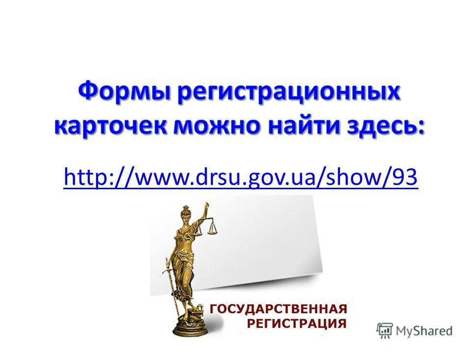 http://www.drsu.gov.ua/show/93