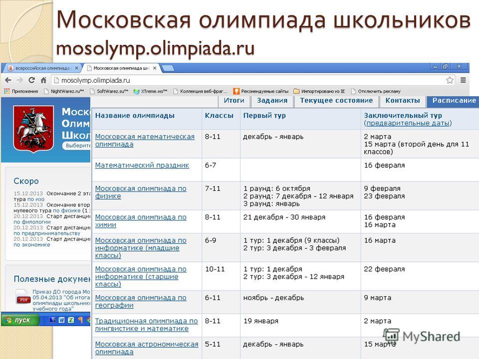 Московская олимпиада школьников mosolymp.olimpiada.ru