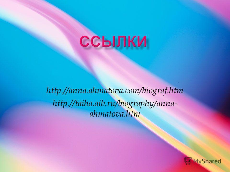 http.//anna.ahmatova.com/biograf.htm http.//taiha.aib.ru/biography/anna- ahmatova.htm