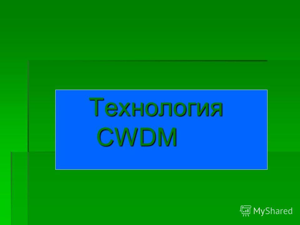 Технология CWDM