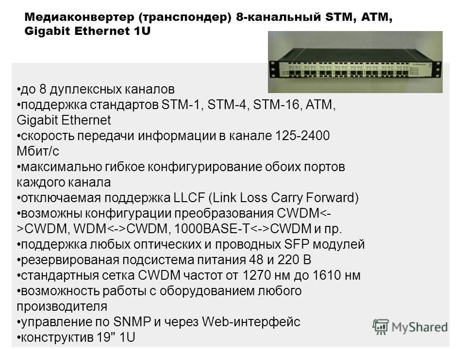 до 8 дуплексных каналов поддержка стандартов STM-1, STM-4, STM-16, ATM, Gigabit Ethernet скорость передачи информации в канале 125-2400 Мбит/с максимально гибкое конфигурирование обоих портов каждого канала отключаемая поддержка LLCF (Link Loss Carry