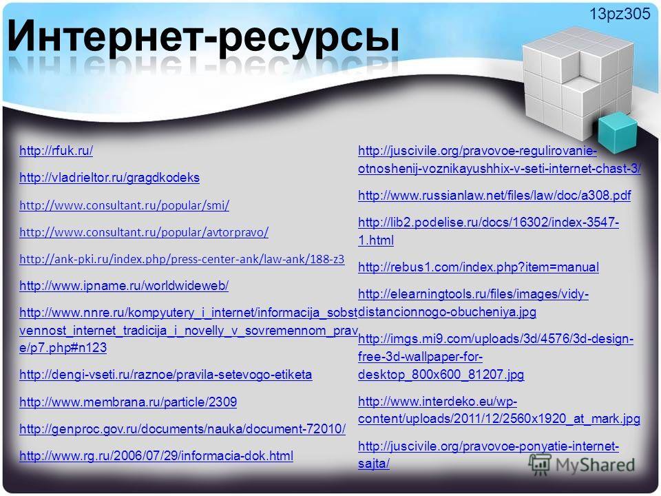 13pz305 http://rfuk.ru/ http://vladrieltor.ru/gragdkodeks http://www.consultant.ru/popular/smi/ http://www.consultant.ru/popular/avtorpravo/ http://ank-pki.ru/index.php/press-center-ank/law-ank/188-z3 http://www.ipname.ru/worldwideweb/ http://www.nnr