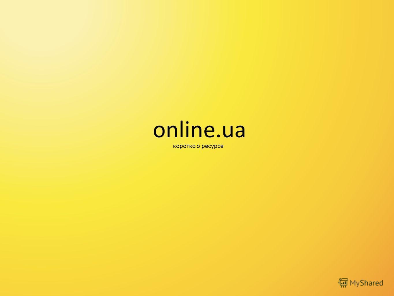 online.ua коротко о ресурсе