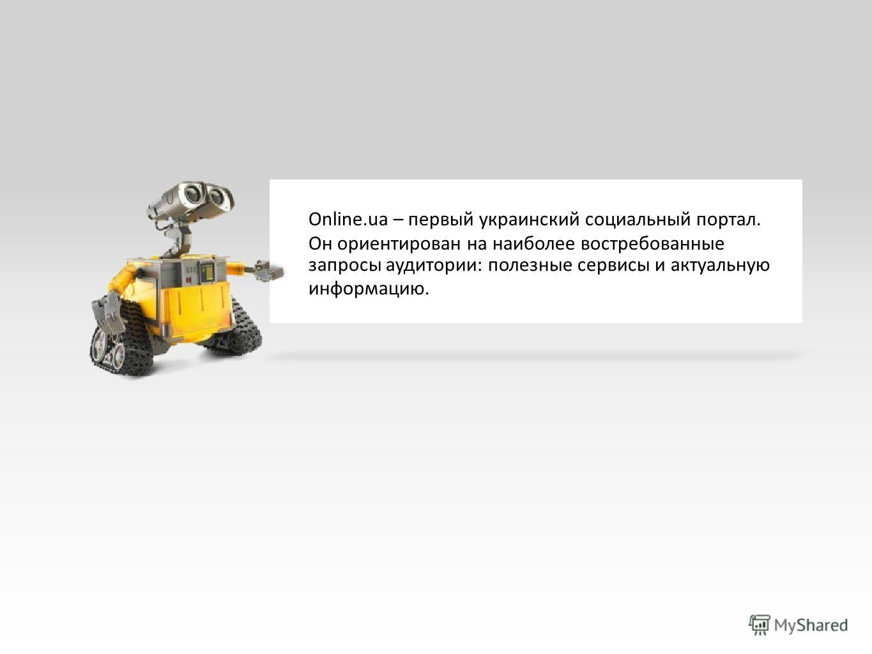 Online.ua – первый украинский социальный портал. Он ориентирован на наиболее востребованные запросы аудитории: полезные сервисы и актуальную информацию.