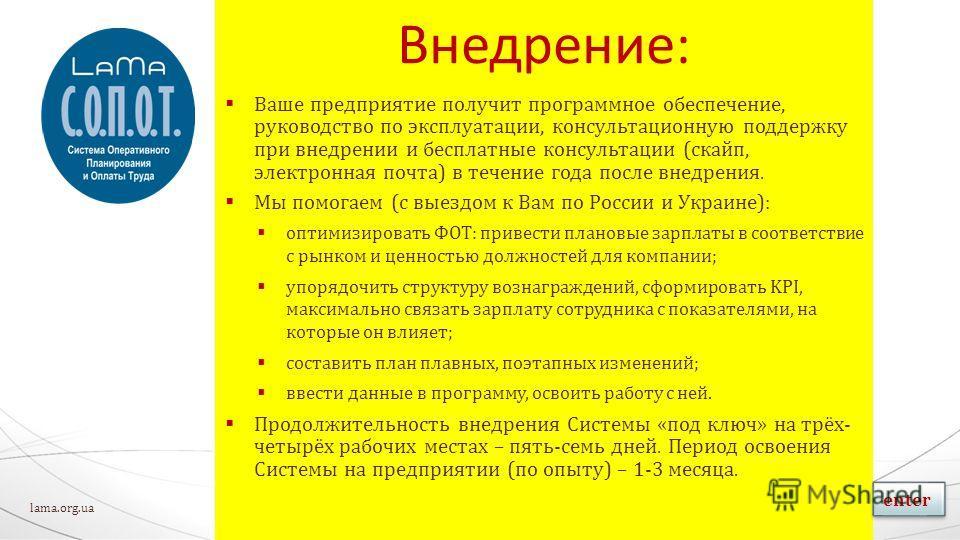 Ваше предприятие получит программное обеспечение, руководство по эксплуатации, консультационную поддержку при внедрении и бесплатные консультации (скайп, электронная почта) в течение года после внедрения. Мы помогаем (с выездом к Вам по России и Укра