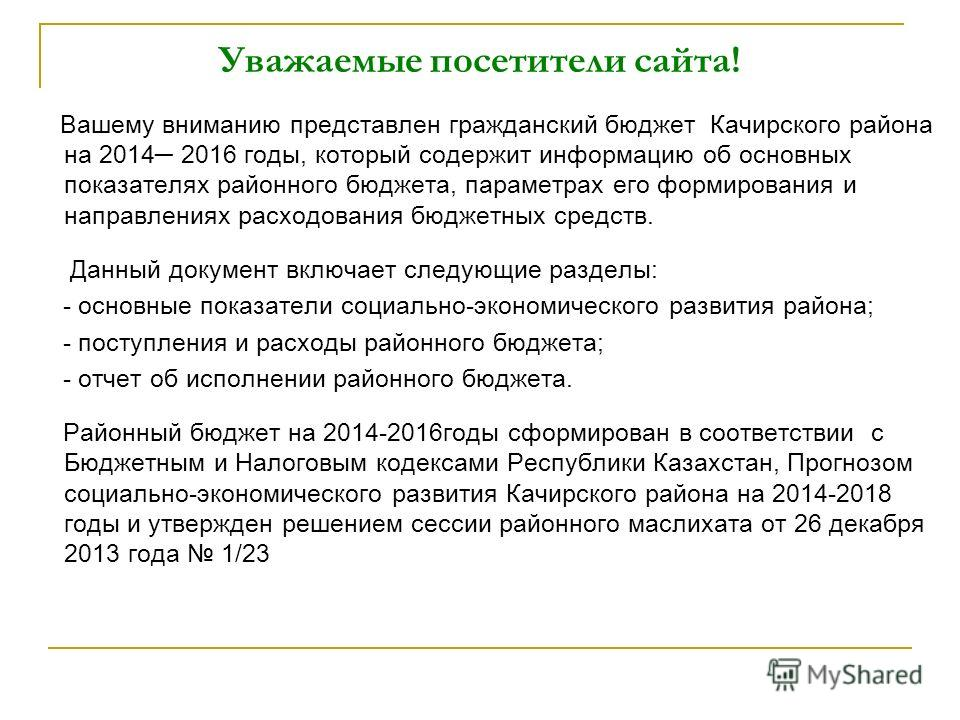 Уважаемые посетители сайта! Вашему вниманию представлен гражданский бюджет Качирского района на 2014 2016 годы, который содержит информацию об основных показателях районного бюджета, параметрах его формирования и направлениях расходования бюджетных с