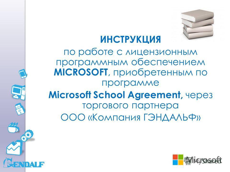 ИНСТРУКЦИЯ по работе с лицензионным программным обеспечением MICROSOFT, приобретенным по программе Microsoft School Agreement, через торгового партнера ООО «Компания ГЭНДАЛЬФ»