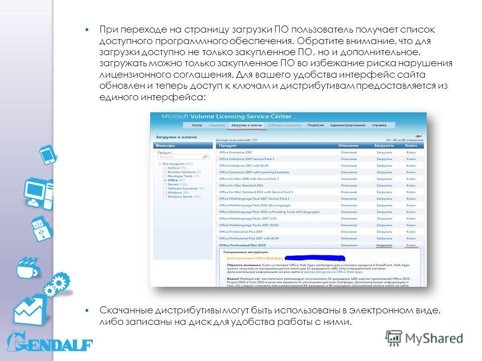 При переходе на страницу загрузки ПО пользователь получает список доступного программного обеспечения. Обратите внимание, что для загрузки доступно не только закупленное ПО, но и дополнительное, загружать можно только закупленное ПО во избежание риск