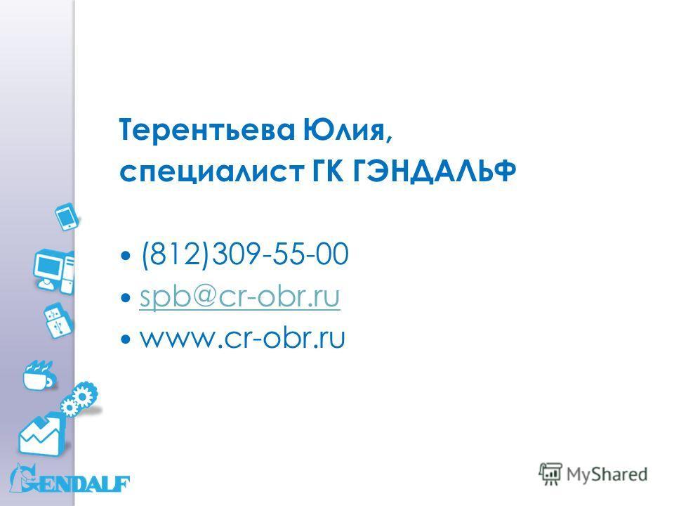 Терентьева Юлия, специалист ГК ГЭНДАЛЬФ (812)309-55-00 spb@cr-obr.ru www.cr-obr.ru