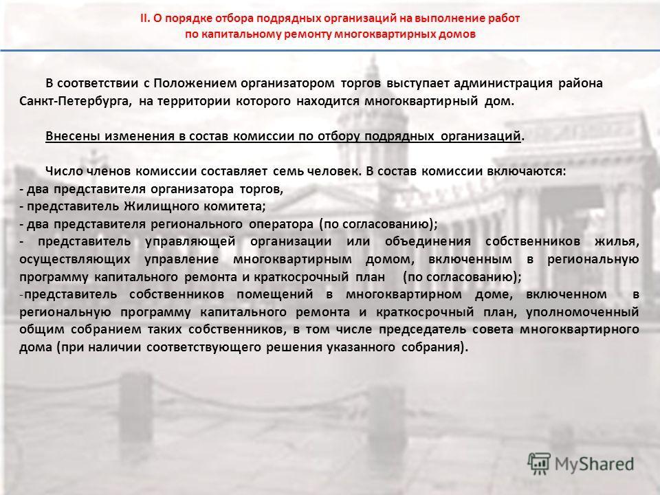 II. О порядке отбора подрядных организаций на выполнение работ по капитальному ремонту многоквартирных домов В соответствии с Положением организатором торгов выступает администрация района Санкт-Петербурга, на территории которого находится многокварт