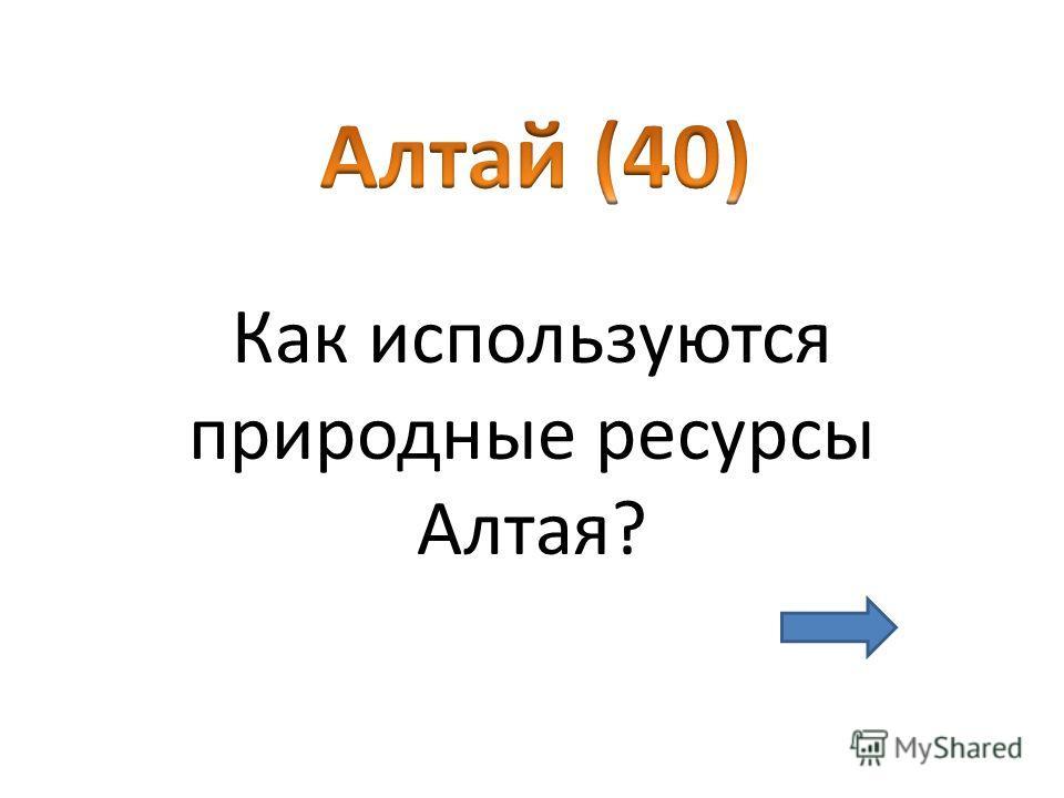 Как используются природные ресурсы Алтая?
