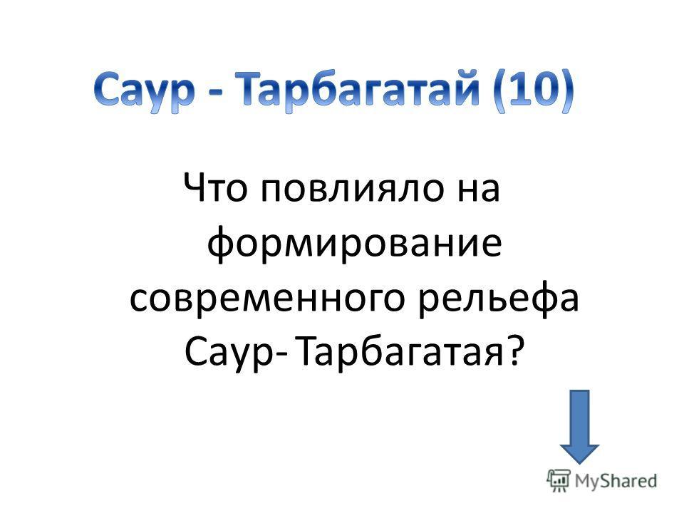 Что повлияло на формирование современного рельефа Саур-Тарбагатая?