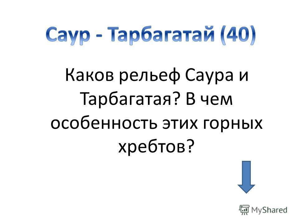Каков рельеф Саура и Тарбагатая? В чем особенность этих горных хребтов?