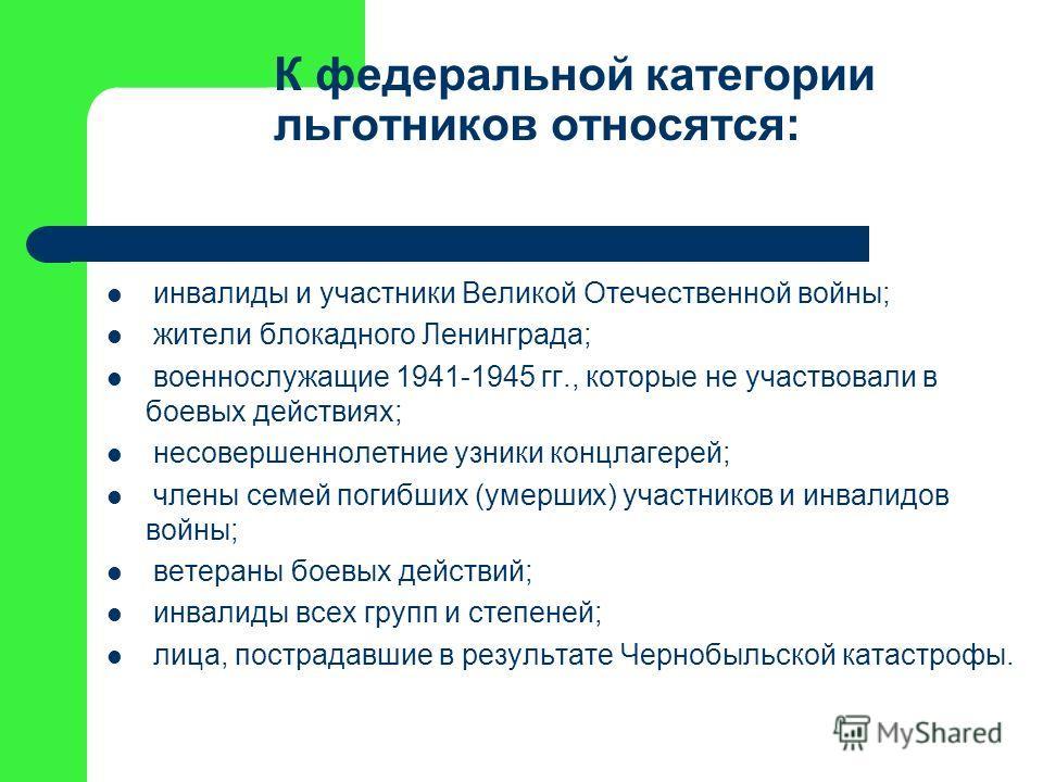 К федеральной категории льготников относятся: инвалиды и участники Великой Отечественной войны; жители блокадного Ленинграда; военнослужащие 1941-1945 гг., которые не участвовали в боевых действиях; несовершеннолетние узники концлагерей; члены семей