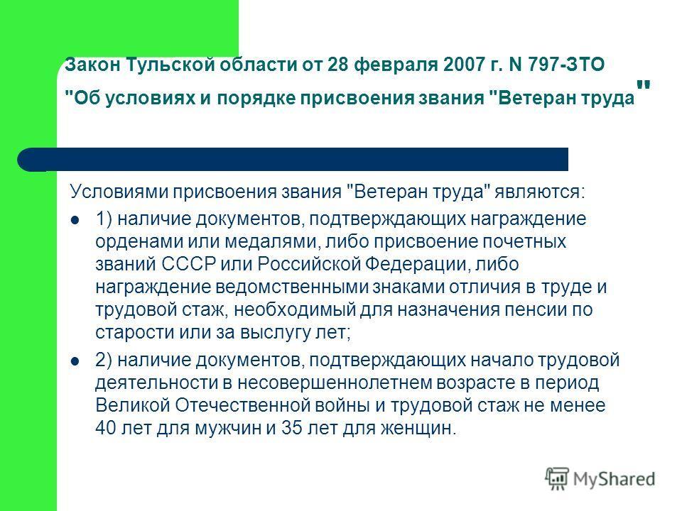 Закон Тульской области от 28 февраля 2007 г. N 797-ЗТО