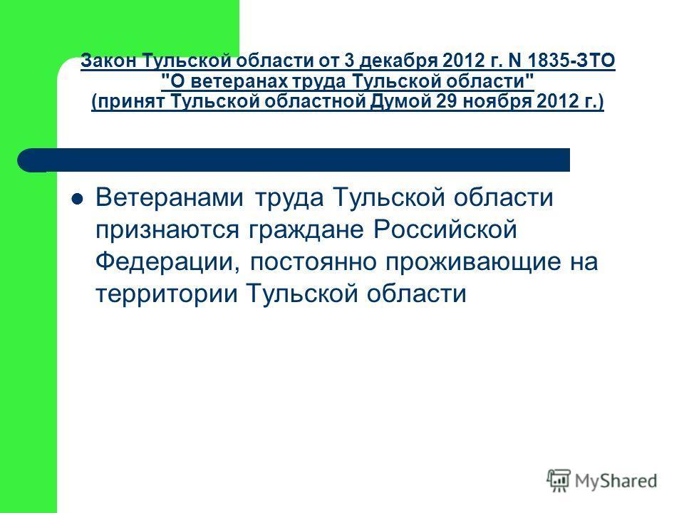 Закон Тульской области от 3 декабря 2012 г. N 1835-ЗТО