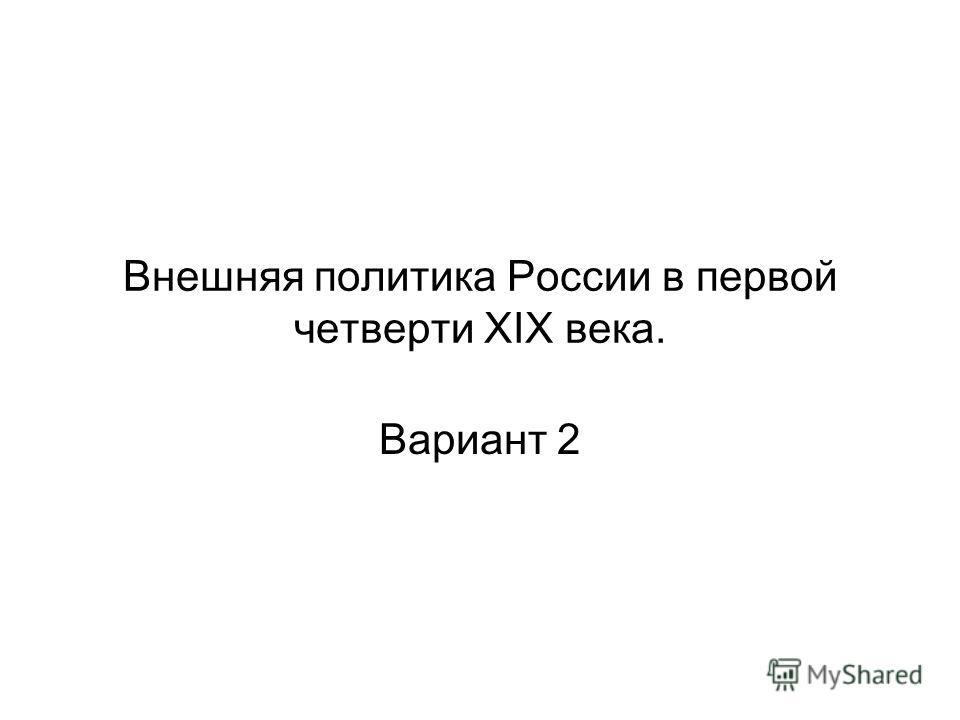Внешняя политика России в первой четверти XIX века. Вариант 2