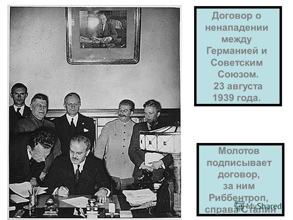 Договор о ненападении между Германией и Советским Союзом. 23 августа 1939 года. Молотов подписывает договор, за ним Риббентроп, справа Сталин