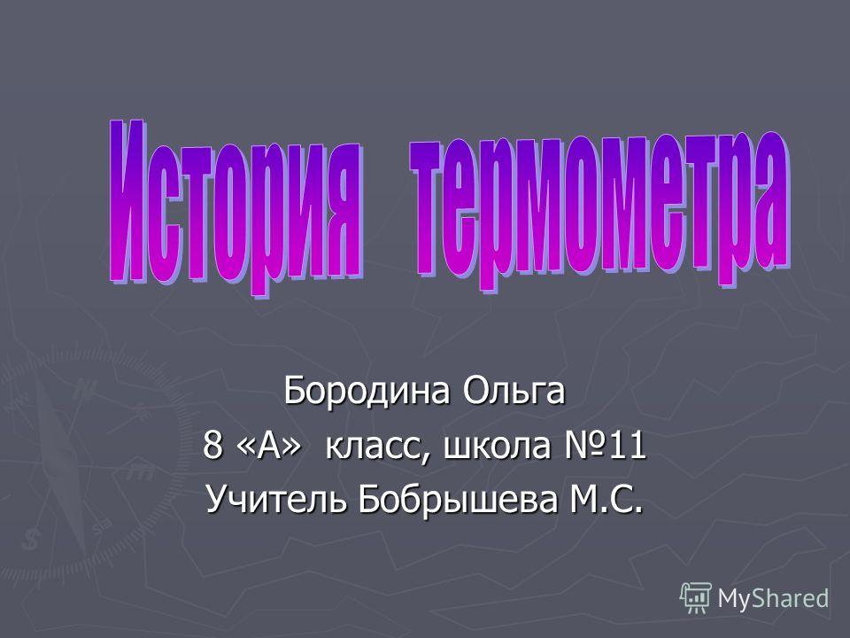 Бородина Ольга 8 «А» класс, школа 11 Учитель Бобрышева М.С.