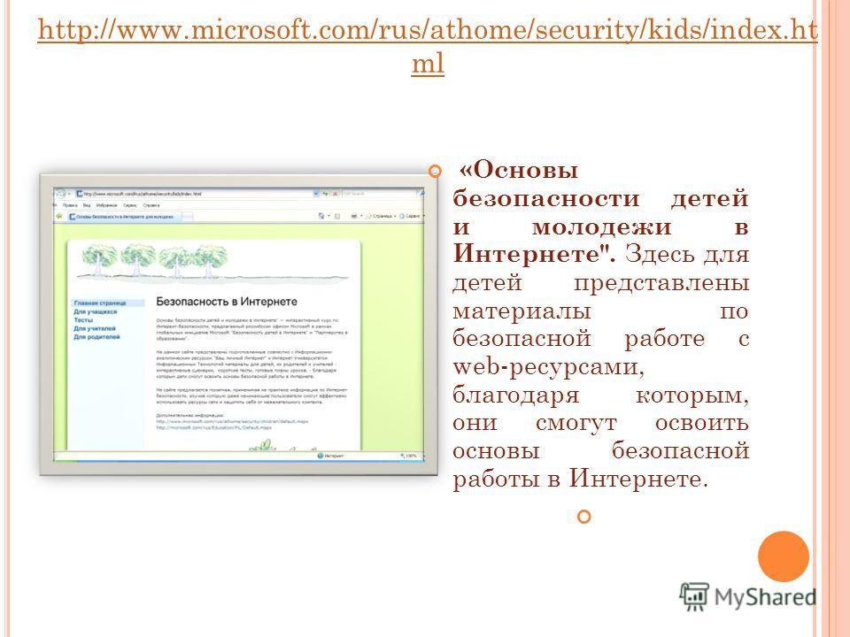 http://www.microsoft.com/rus/athome/security/kids/index.ht ml «Основы безопасности детей и молодежи в Интернете