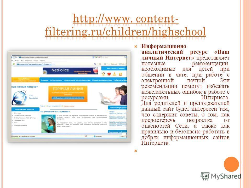 Информационно- аналитический ресурс «Ваш личный Интернет» представляет полезные рекомендации, необходимые для детей при общении в чате, при работе с электронной почтой. Эти рекомендации помогут избежать нежелательных ошибок в работе с ресурсами Интер