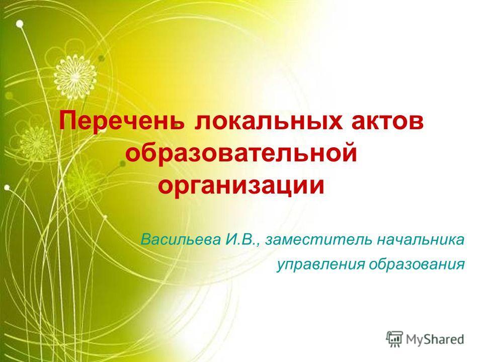 Перечень локальных актов образовательной организации Васильева И.В., заместитель начальника управления образования